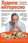 Алексей Ковальков - Худеем интересно. Рецепты вкусной и здоровой жизни