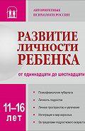 Коллектив авторов -Развитие личности ребенка от одиннадцати до шестнадцати