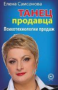 Елена Самсонова, Елена Самсонова - Танец продавца. Психотехнологии продаж