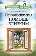 Ирина Малкина-Пых -Психологическая помощь близким