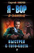 Сергей Зверев -Выстрел с того света