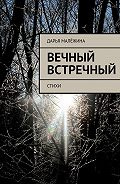 Дарья Малёжина - Вечный встречный. Стихи
