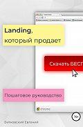 Евгений Витковский -Landing, который продает. Пошаговое руководство