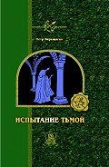 Петр Верещагин - Истинный маг