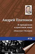 Андрей Платонов - В прекрасном и яростном мире