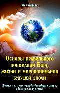 Абдуазиз Джамолидинов - Основы правильного понимания Бога, жизни и миропонимания будущей эпохи. Книга первая. Божья цель как основа всеобщего мира, единения и счастья. Книга вторая