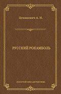 Александр Цеханович -Русский Рокамболь