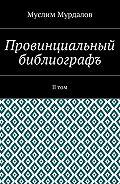 Муслим Мурдалов -Провинциальный библиографъ. IIтом
