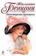 Жюльетта Бенцони -Маньчжурская принцесса