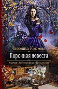 Вероника Крымова -Порочная невеста