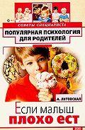 Алевтина Луговская -Если малыш плохо ест