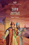 Борис Тумасов -Зори лютые
