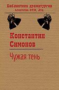 Константин Симонов -Чужая тень
