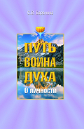 Светлана Васильевна Баранова - О личности