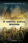 Валентина Георгиевна Панина -В твоих руках жизнь