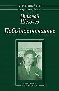 Владислав Резвый, Николай Щеголев, А. Забияко - Победное отчаянье. Собрание сочинений