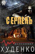 Володимир Худенко -Серпень