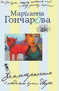 Марианна Гончарова - Землетрясение в отдельно взятом дворе (сборник)