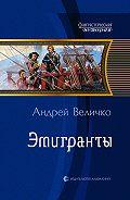 Андрей Величко -Эмигранты