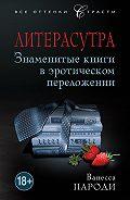 Ванесса Пароди - Литерасутра. Знаменитые книги в эротическом переложении