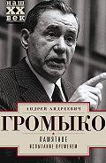 Андрей Громыко - Памятное. Испытание временем. Книга 2