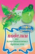 Любовь Янковская - Поделки из пластиковых бутылок