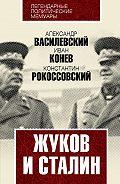 Константин Константинович Рокоссовский -Жуков и Сталин