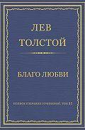 Лев Толстой - Полное собрание сочинений. Том 37. Произведения 1906–1910 гг. Благо любви