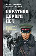 Виктор Васильевич Смирнов -Обратной дороги нет (сборник)