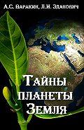 Леонид Зданович -Тайны планеты Земля