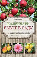 Ольга Городец -Календарь работ в саду