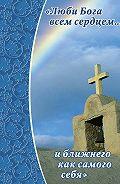 Неустановленный автор -Люби Бога всем сердцем… и ближнего как самого себя