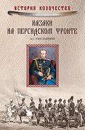 А. Г. Емельянов, В. Осин - Казаки на персидском фронте (1915–1918)