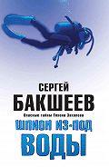 Сергей Бакшеев -Шпион из-под воды