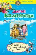 Дарья Калинина -Смех и смертный грех