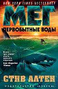 Стив Алтен -Мег. Первобытные воды