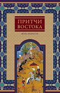Виктория Частникова -Притчи Востока. Ветка мудрости