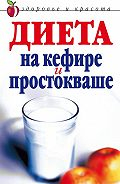 Юлия Николаевна Улыбина -Диета на кефире и простокваше