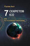 Руслан Акст -7 секретов ICO. Или По ту сторону токенсейла