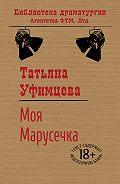 Татьяна Уфимцева -Моя Марусечка