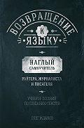 Олег Жданов -Возвращение к языку. Наглый самоучитель райтера, журналиста и писателя