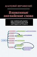 Анатолий Верчинский -Вложенные английские слова. Как запомнить более 3000английских слов «методом матрёшки»
