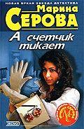 Марина Серова -А счетчик тикает