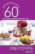 С. П. Кашин - Аэрогриль. Мясо