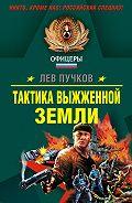 Лев Пучков - Тактика выжженной земли