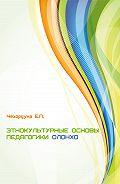 Екатерина Чехордуна -Этнокультурные основы педагогики олонхо
