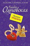 Влада Ольховская -Немного замужем