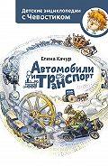 Елена Качур -Автомобили и транспорт