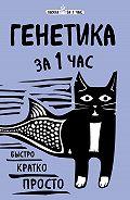 В. Черепенчук - Генетика за 1 час