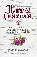 Наталья Ивановна Степанова - Особый случай. Советы и рецепты на каждый день